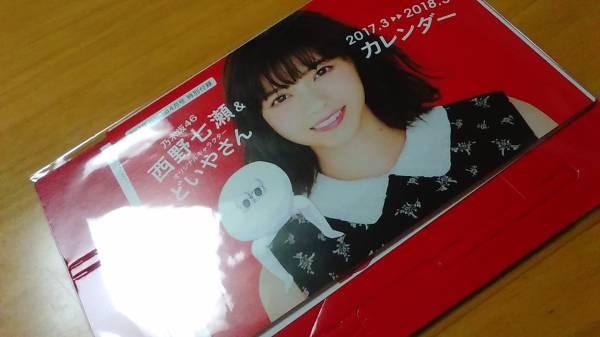 non-no 2017年4月号 西野七瀬×どいやさん卓上カレンダー