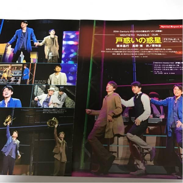 J Movie Magazine vol.20 2017 JMovie トニセン井ノ原長野坂本戸惑いの惑星V6 切り抜き