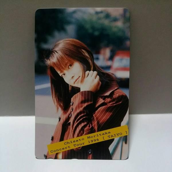 【激レア】森高千里○テレホンカード○1996
