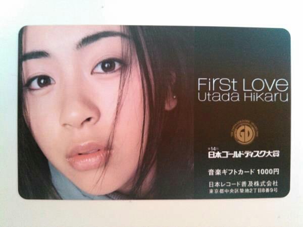 宇多田ヒカル 音楽ギフトカード1000円 ライブグッズの画像