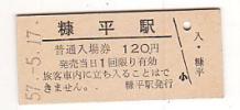国鉄 糠平駅 120円入場券