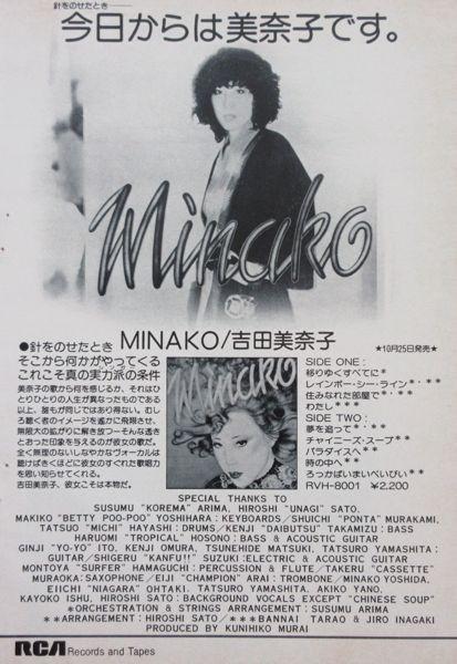吉田美奈子 MINAKO アルバム広告 1975 切り抜き 1ページ