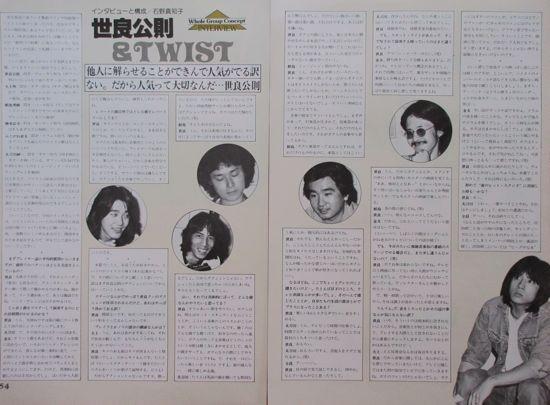 世良公則 & ツイスト インタビュー 1978 切り抜き 3ページ