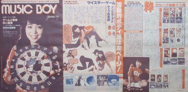 竹内まりや ダーツ ツイスター ゲーム 山下達郎 アルバム広告 1979 切り抜き 9ページ