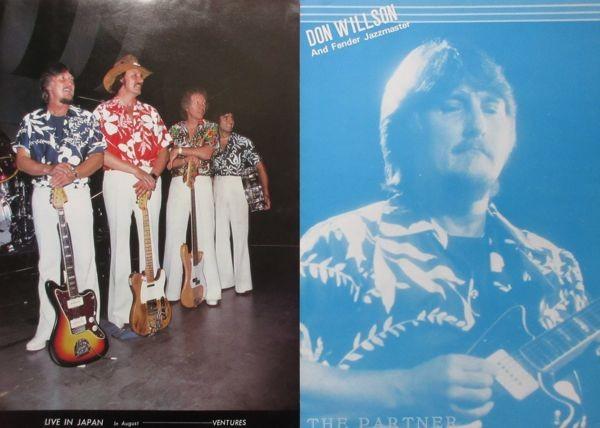 ザ・ベンチャーズ LIVE IN JAPAN ドン・ウィルソン Don Wilson The Ventures 1979 切り抜き 2ページ