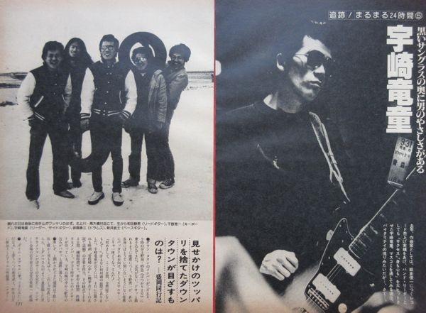 宇崎竜童 追跡!まるまる24時間 ダウン・タウン・ブギウギ・バンド 1978 切り抜き 4ページ S83MTM