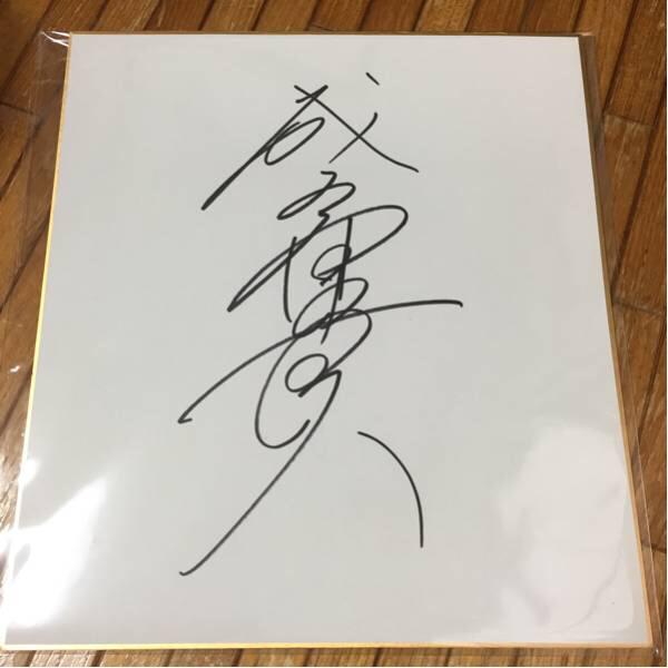 成宮寛貴 サイン色紙