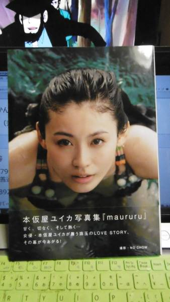 本仮屋ユイカ写真集【maururu】直筆サイン入り
