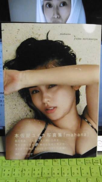 本仮屋ユイカ写真集【mahana】直筆サイン入り グッズの画像