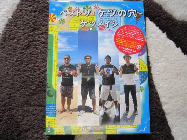 ケツメイシ:ベスト ザ・ケツの穴 [初回限定盤DVD] ライブグッズの画像