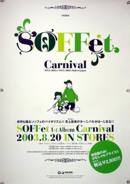 SOFFet ソッフェ B2ポスター (2G02005)