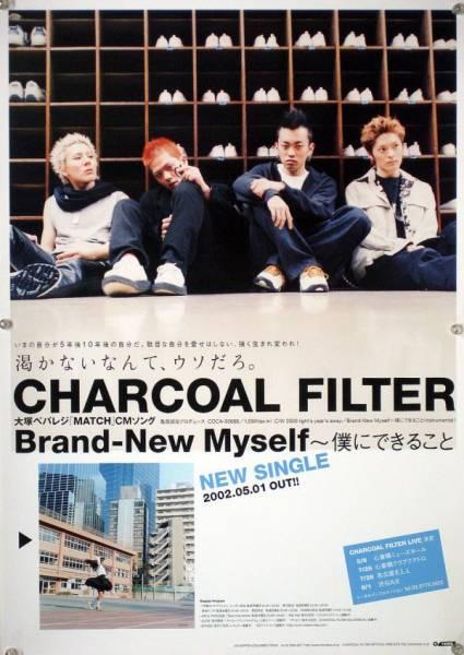 CHARCOAL FILTER チャコフィル B2ポスター (2G08009)