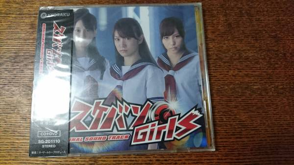 AKB SKE スケバンGirls CD DVD パチンコ景品 限定 突っ張る理由 大島優子 松井玲奈 河西智美 中古 定形外発送