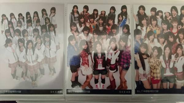 【写真引退】SKE 松井珠理奈 大放出開始 初期 BLT 集合写真 3種セット 生写真 松井玲奈