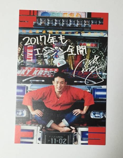 ファンキー加藤 CD特典 ポストカード
