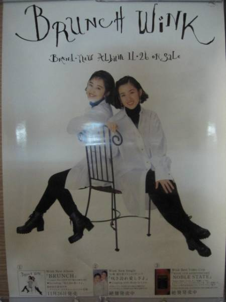 wink ウィンク BRUNCH 店頭用 非売品 ポスター  1-16