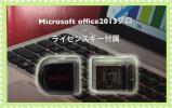 ●○Microsoft office2013 professional○●