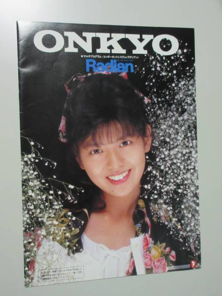 「ONKYO Radian カタログ 1989年4月 南野陽子」