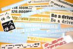 ☆★URLやメーカーやお好きな文字でオーダーステッカー作ります★☆ショップ ハチマキ USDM JDM ドリフト 湾岸 チーム オフ会 ハム 周波数