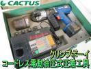 カクタス【激安】CACTUS コードレス電動油圧式圧着工具 クリンプボーイ 充電式 圧着機 圧着器◆EV-200