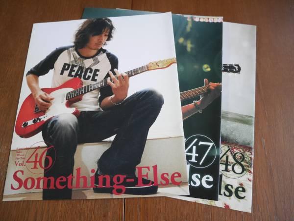 斉藤和義 ファンクラブ会報誌 Something Else 3冊 ライブグッズの画像