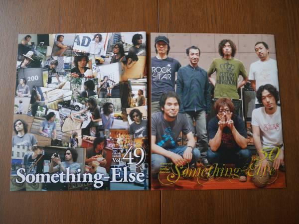 斉藤和義 ファンクラブ会報誌 Something Else 2冊 ライブグッズの画像