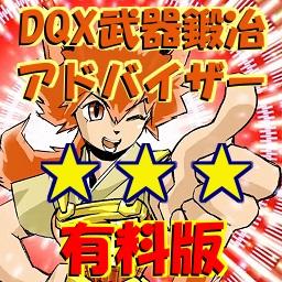 ドラクエ10 職人 ツール DQX 武器鍛冶アドバイザー 有料版