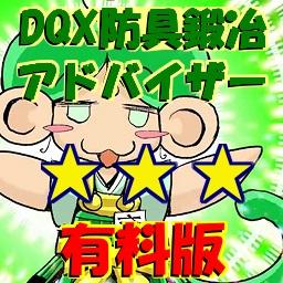 ドラクエ10 職人 ツール DQX 防具鍛冶アドバイザー 有料版
