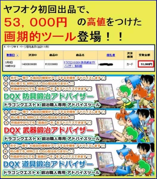 ドラクエ10 職人 ツール DQX 鍛冶アドバイザー プレミアム版_画像2