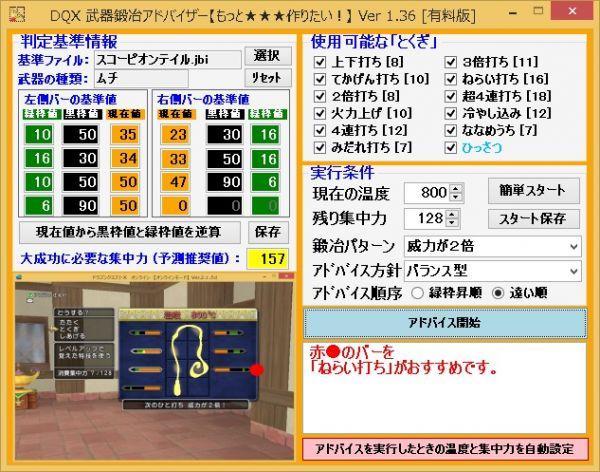 ドラクエ10 職人 ツール DQX 武器鍛冶アドバイザー 有料版_画像3