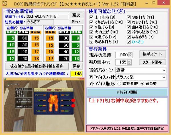 ドラクエ10 職人 ツール DQX 防具鍛冶アドバイザー 有料版_画像3