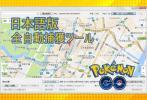 ポケモンGO アカウント強化ツール日本語版! 全自動レベル上げ・レアポケモン捕獲・ジムバトル! 2/17バージョンアップ対応版