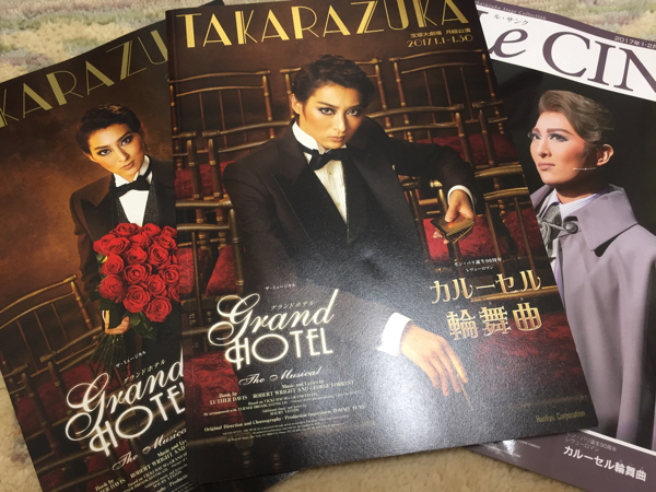 宝塚月組「グランドホテル」「タカラヅカスペシャル2016」プログラム、ルサンク5冊セット