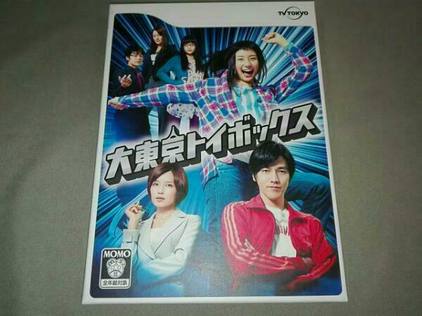 大東京トイボックス DVD-BOX 要潤 足立梨花 グッズの画像