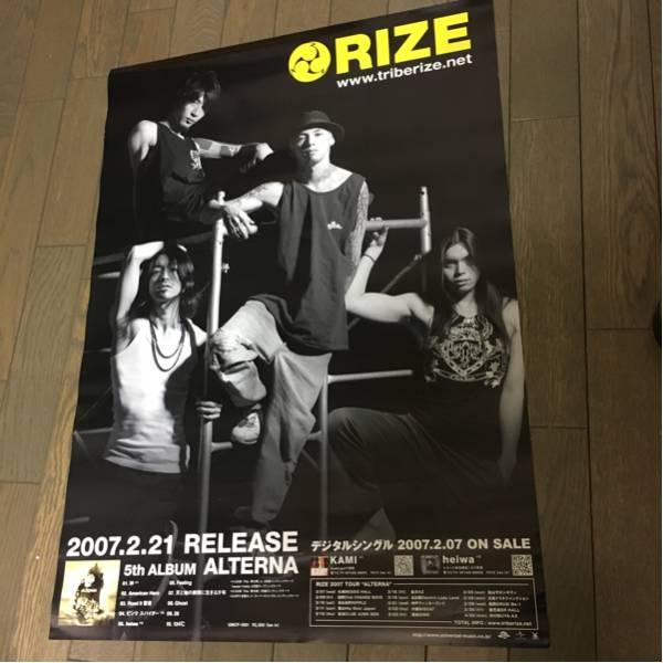 【非売品】RIZE ALTERNA B2ポスター 貴重♪