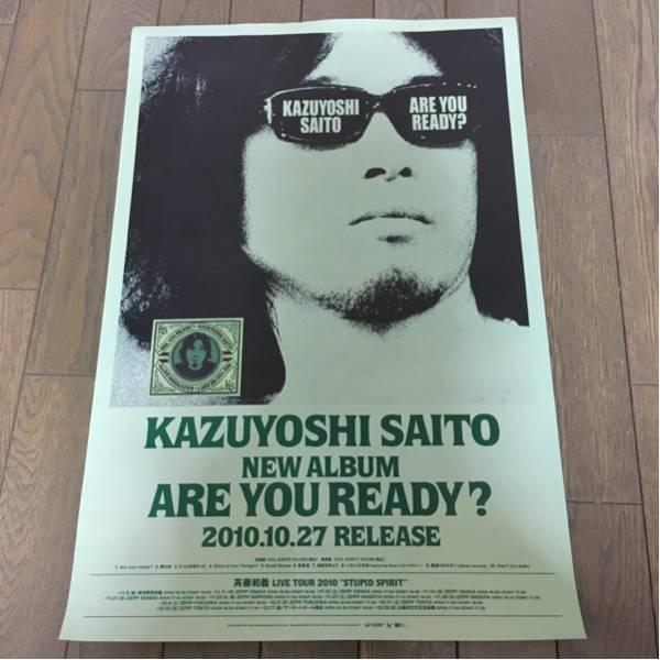 【非売品】斉藤和義 ARE YOU READY? A2ポスター 美品 貴重♪ ライブグッズの画像
