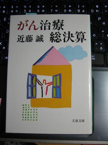 がん治療総決算 (文春文庫) 近藤 誠 (著)_画像1