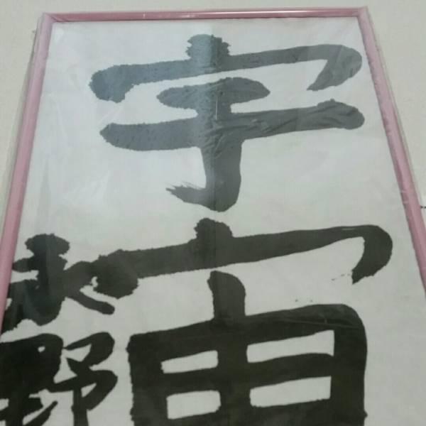 ★お笑い芸人 永野 ★半紙筆書きフレーム入り