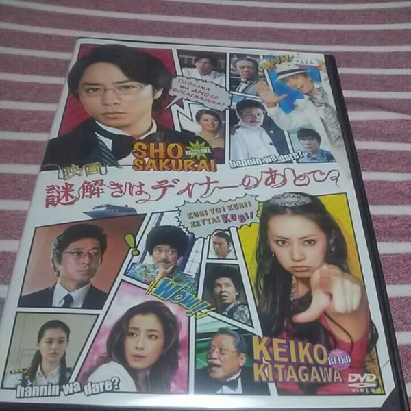 映画 謎解きはディナーのあとで 櫻井翔 北川景子 椎名桔平 嵐 DVD レンタル落ち