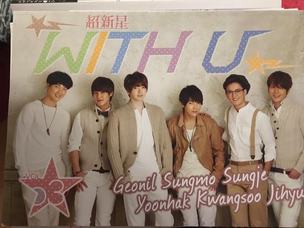超新星☆WITH U 雑誌 DVD付き