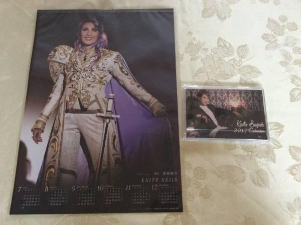 星条海斗☆ポスターカレンダー&卓上カレンダーのセット