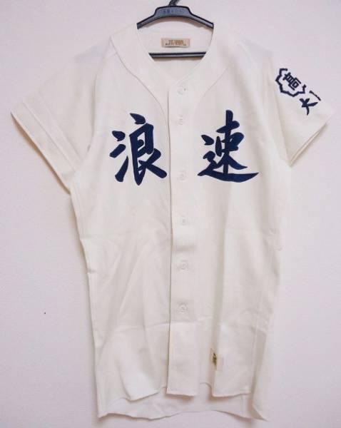 センバツ出場校 大阪 浪速高校 野球部ユニフォーム Lサイズ