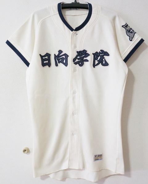 甲子園出場校 宮崎 日向学院高校 野球部 ユニフォーム O