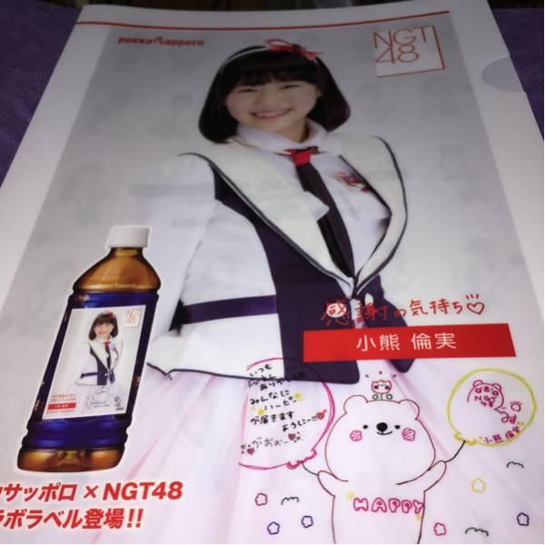 NGT48 ポッカサッポロの非売品クリアファイル小熊倫実 ライブグッズの画像