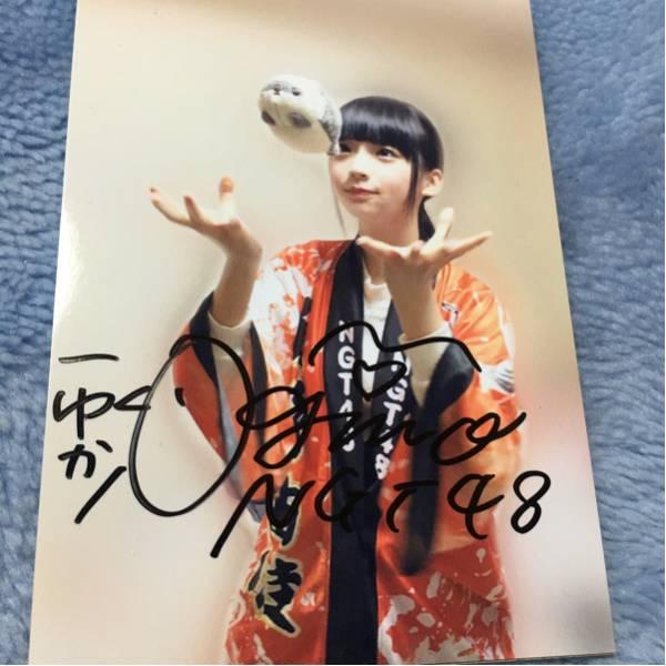 NGT48 荻野由佳 オリジナル写真 直筆サイン&メッセージ入り ライブグッズの画像