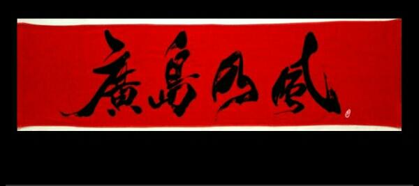 広島カープ 優勝 新品【廣島乃風】湘南乃風 翠蘭 今治タオル ライブグッズの画像
