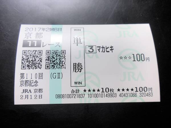 現地単勝馬券 京都記念 マカヒキ  数量5