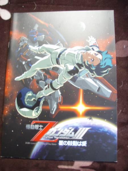 ☆パンフレット 機動戦士ZガンダムⅢ・星の鼓動は愛(2006年公開)_画像1