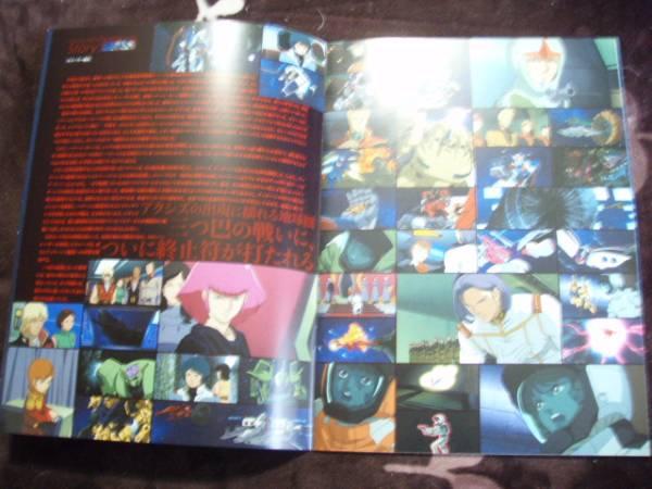 ☆パンフレット 機動戦士ZガンダムⅢ・星の鼓動は愛(2006年公開)_画像2