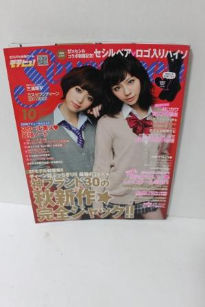 seventeen 2011.10 西内まりや 武井咲 桐谷美玲